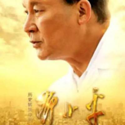 【解读】岁月深处的记忆--《历史转折中的邓小平》