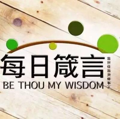 每日箴言(中英)|麦子、稗子和芥菜种