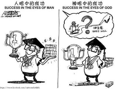 福音漫画︱人眼中的成功◎神眼中的成功