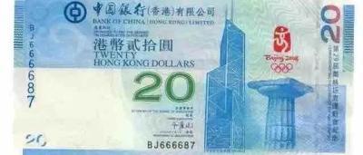 澳门回归20周年纪念钞10月21日开始兑换