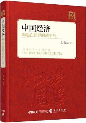 《中国经济:崛起在世界的地平线》朱民【文字版_PDF电子书_下载】