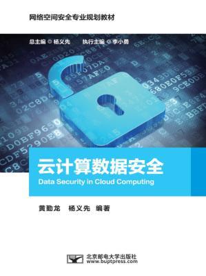 《云计算数据安全》黄勤龙_北京邮电大学【文字版_PDF电子书_下载】