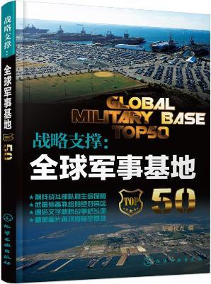 《战略支撑:全球军事基地50》军情视点【文字版_PDF电子书_下载】
