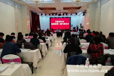 内蒙古巴彦淖尔市基督教召开第一次代表大会 选举出新一届领导班子