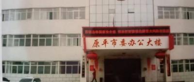 朔州一工人在原平市委大楼触电身亡,家属要求赔偿300万并安排2个女儿工作
