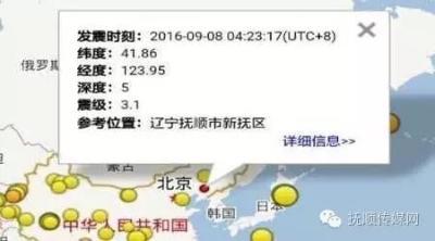 抚顺地震 感觉到晃没? 地震发生在9月8日4时23分 新抚区附近 3.1级左右