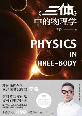 三体中的物理学【李淼】epub+mobi+azw3_电子书下载