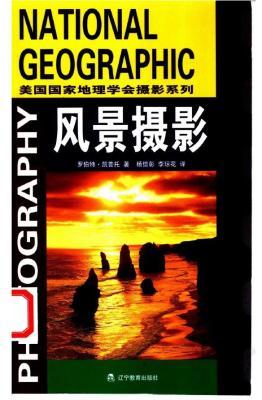风景摄影【罗伯特・凯普托】pdf_电子书下载
