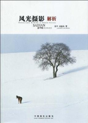 风光摄影解析 : 塞罕坝【姜平】pdf_电子书下载