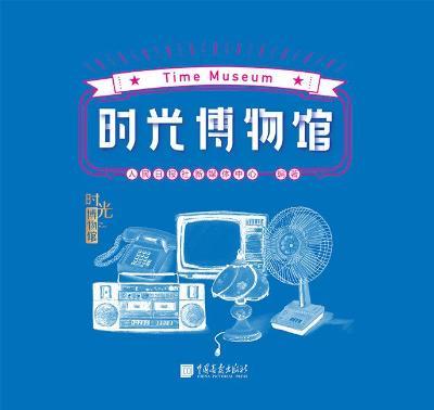 《时光博物馆》(新中国成立70周年,改革开放40年,人民日报出品。我们把故事装进红色的大篷车,邀你共赴时光之旅!)人民日报社新媒体中心【文字版_PDF电子书_下载】