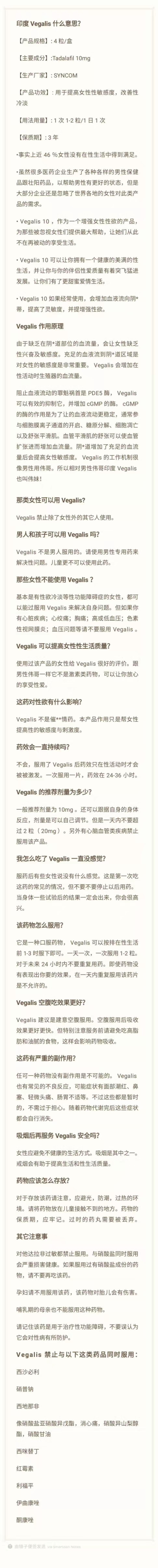 vegalis-10简介