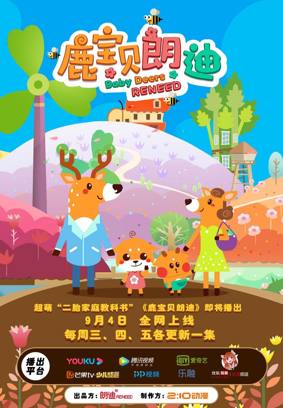朗迪钙同名动画《鹿宝贝朗迪》上线 小鹿一家超萌登场