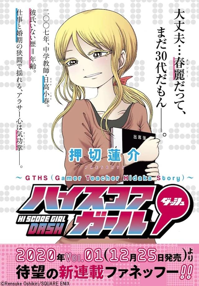 《高分少女》新漫画即将连载 30岁的日高小春登场