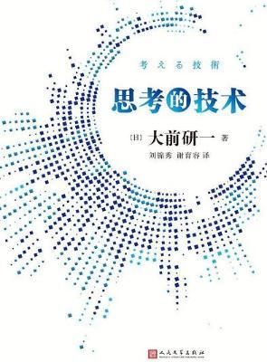 思考的技术【大前研一】epub+mobi+azw3_电子书下载