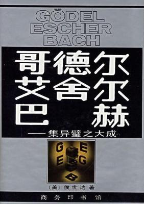 哥德尔、艾舍尔、巴赫 : 集异璧之大成【侯世达】epub+mobi+azw3_电子书下载
