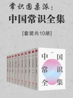 常识圆桌派:中国常识全集(套装共10册)epub+mobi+azw3_电子书下载