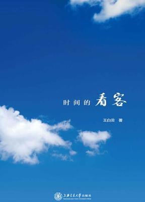 时间的看客【王白云】epub+mobi+azw3_电子书下载