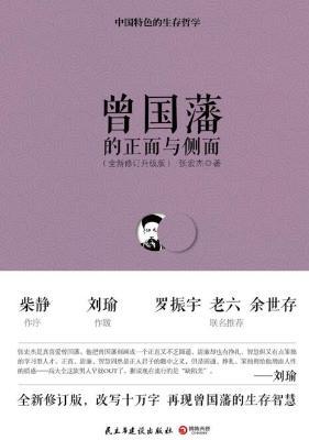 曾国藩的正面与侧面 : 全新修订升级版【张宏杰】epub+mobi+azw3_电子书下载