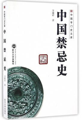 《中国禁忌史》万建中【文字版_PDF电子书_下载】