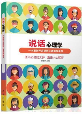 《说话心理学》张岩【文字版_PDF电子书_下载】