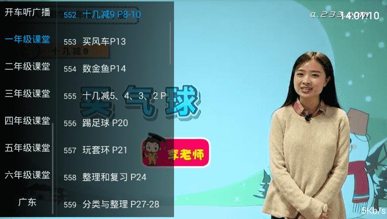 梦幻频道v2.8.7 小学课堂等频道