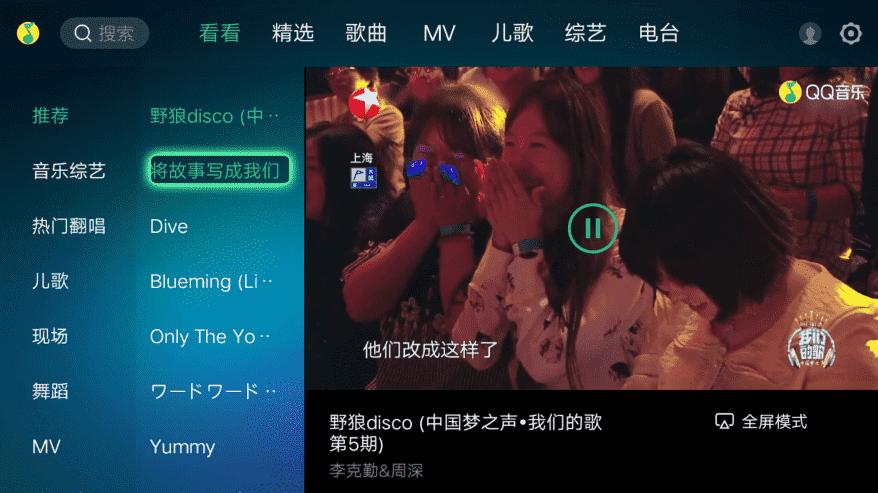 QQ音乐TV_v6.1.0.26解锁全部功能版