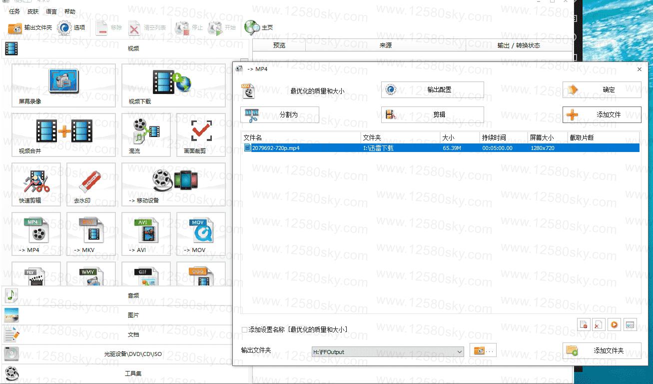 PC格式工厂去广告绿色便携版v5.0.0