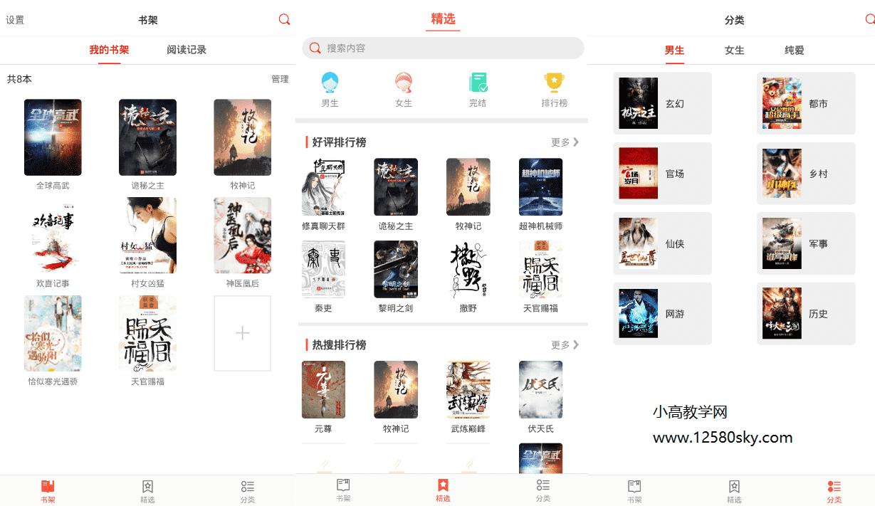 安卓小说淘淘去广告版v1.0.20 免费看热门书籍