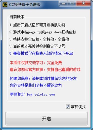 LOL英雄联盟CC换肤盒子免费版v10.3.1