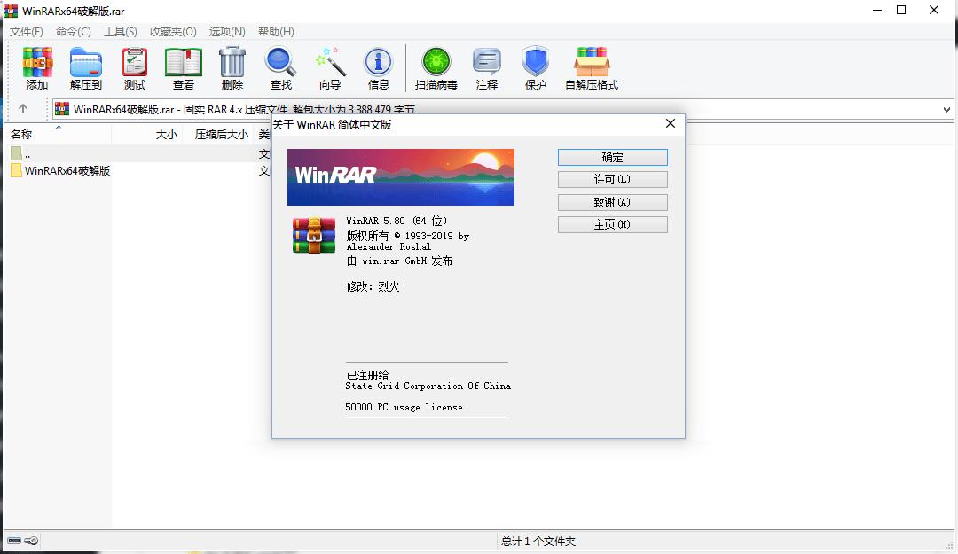 WinRARx64去广告破解版/3MB