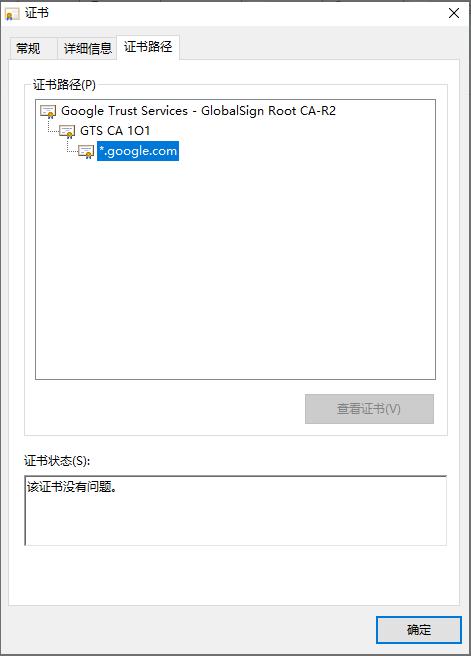 Google证书