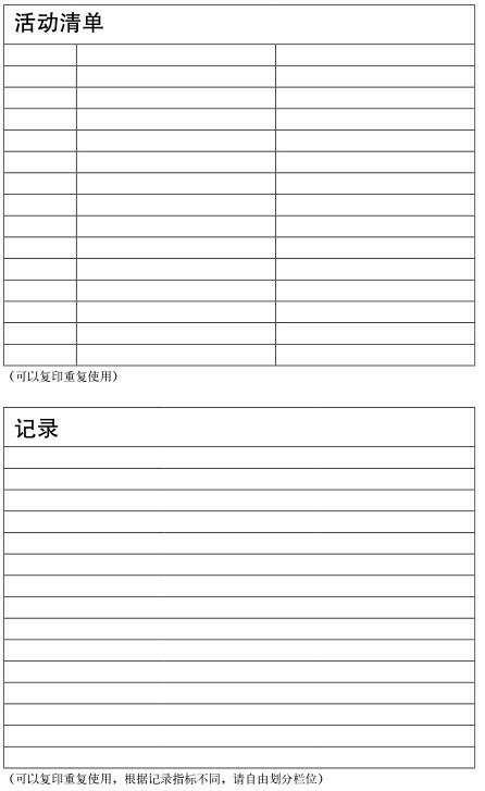 活动记录表格