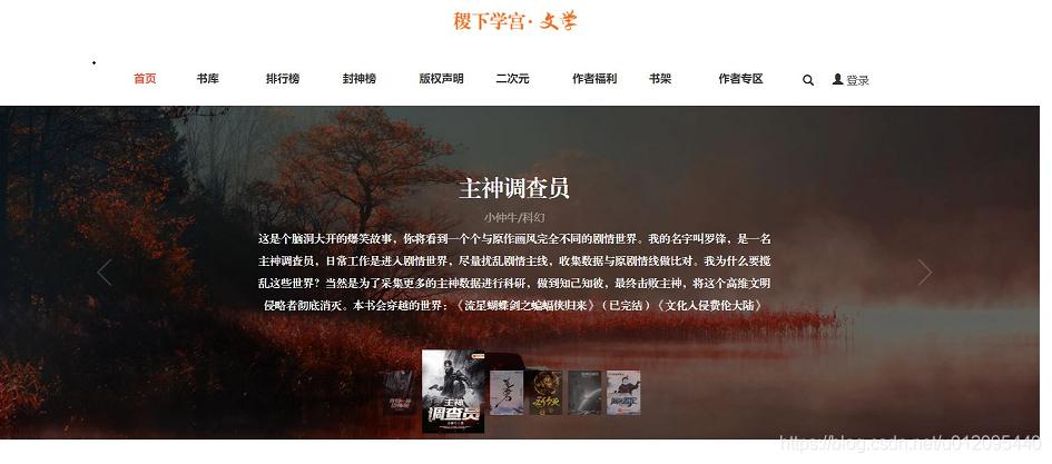 Tp5仿阿里巴巴小说站源码 自动采集小说网站源码