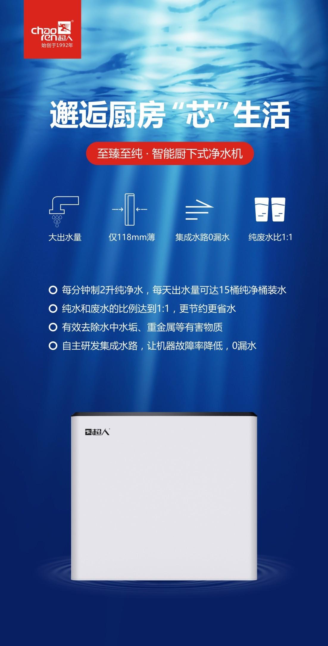 超人电器净水器广告(1400mmx2760mm)灯箱