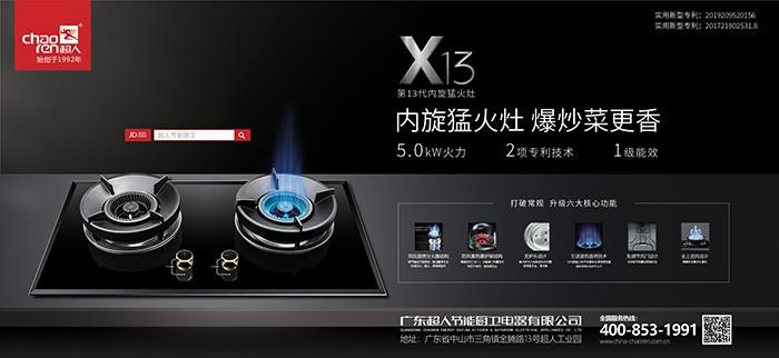 超人电器X13燃气灶新品蓝色火焰灯箱广告