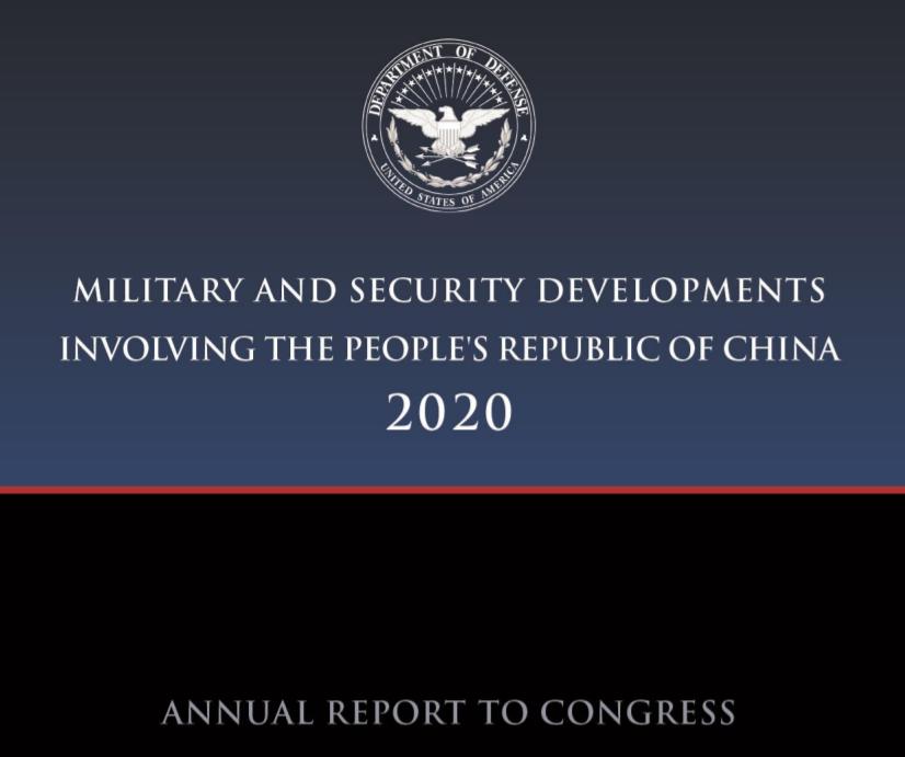 """美国防部发布最新""""中国军力报告2020"""""""