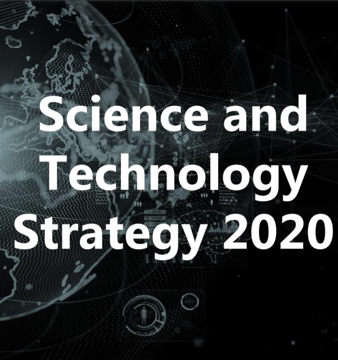 英国防部发布《2020年科学技术战略》