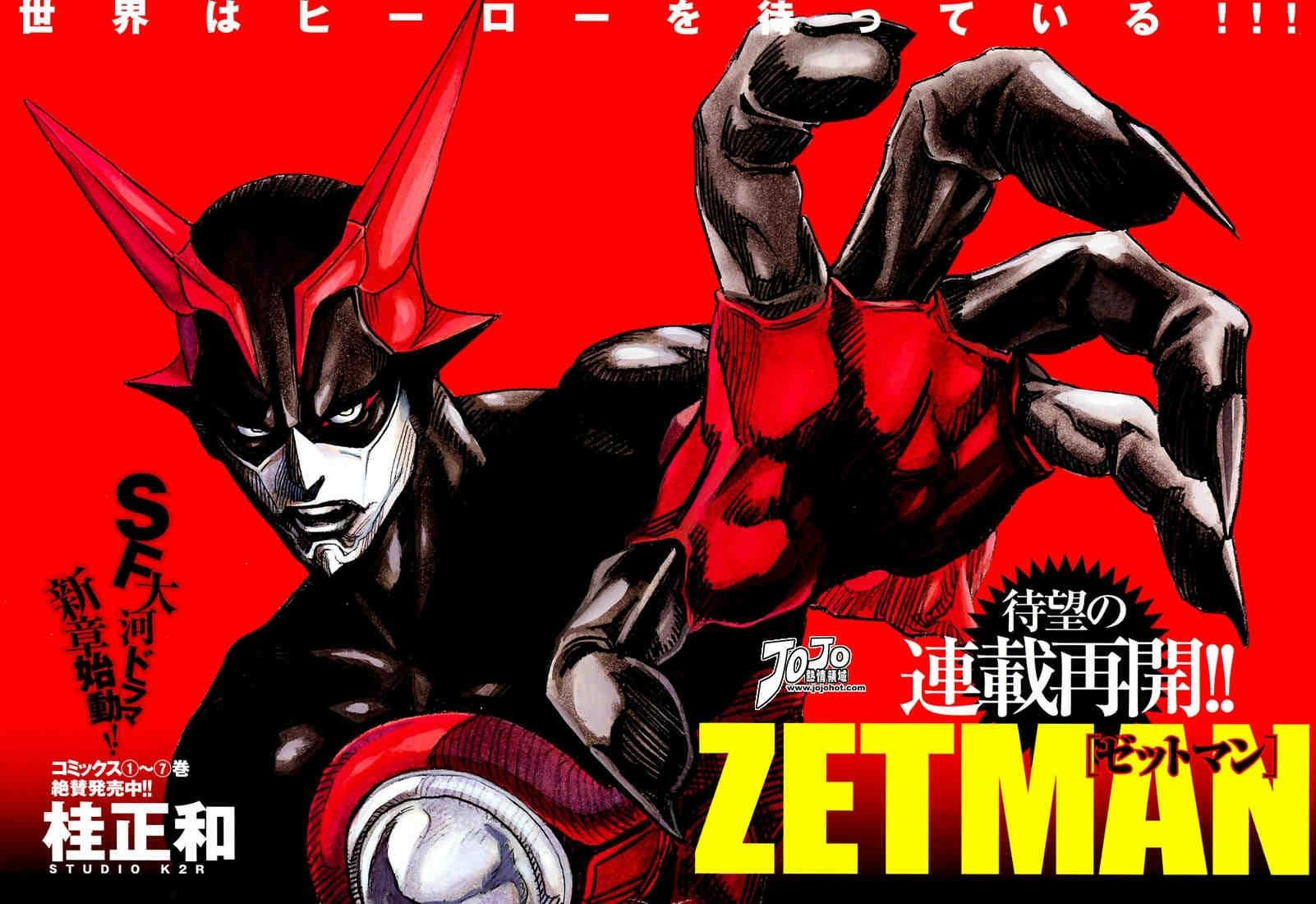 kindle漫画:《ZETMAN超魔人》1-20卷(完结)