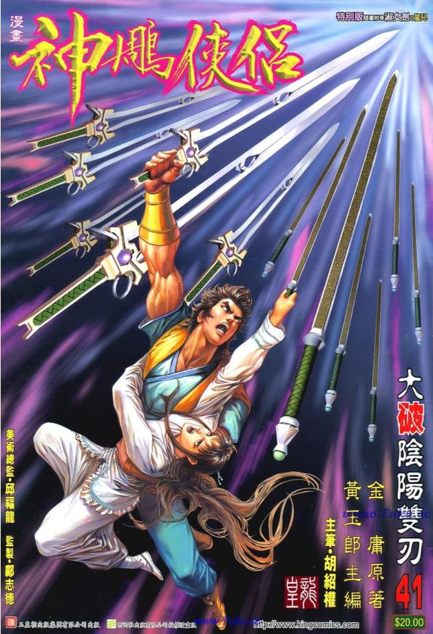 kindle漫画:《神雕侠侣》全彩 1-86卷(完结)
