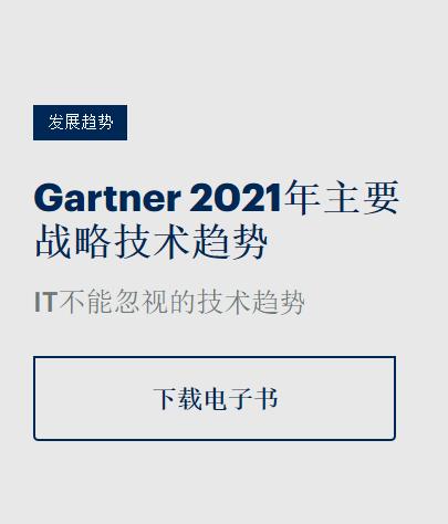 Gartner 2021年主要战略技术趋势