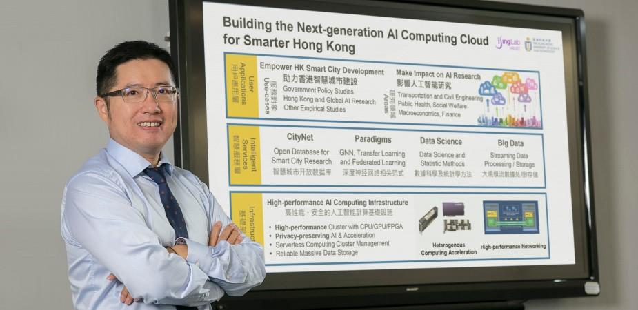 打造香港智慧城市的大脑,陈凯教授设计下一代人工智能计算中心并树立新范式