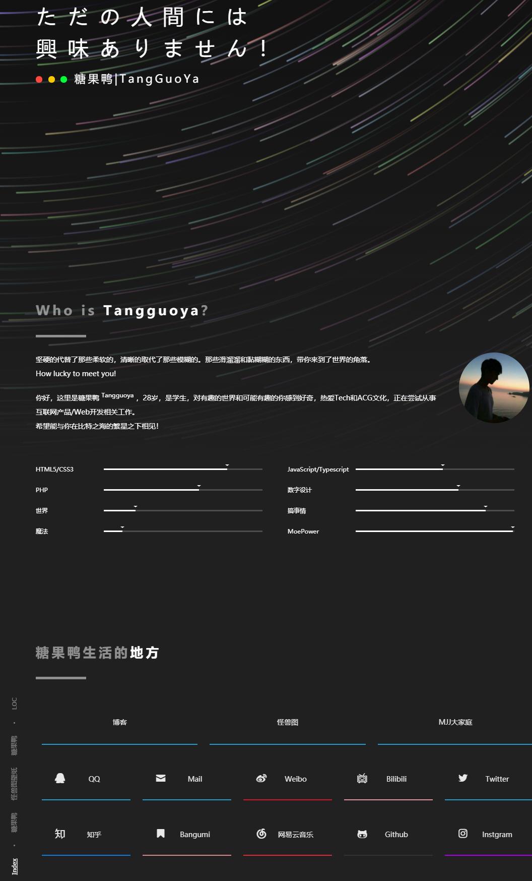一款超好看流光风格个人主页HTML源码