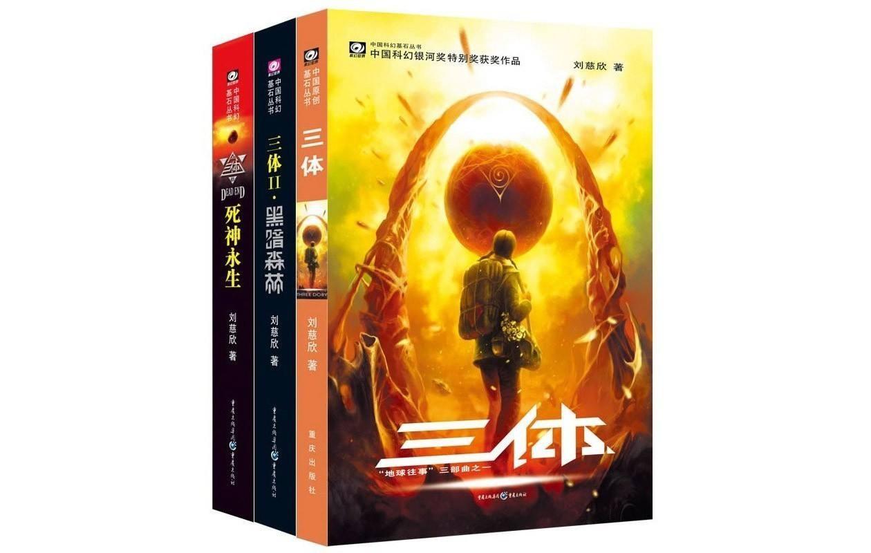 有声读物《三体》《三体Ⅱ·黑暗森林》《三体Ⅲ·死神永生》MP3精校版打包全集