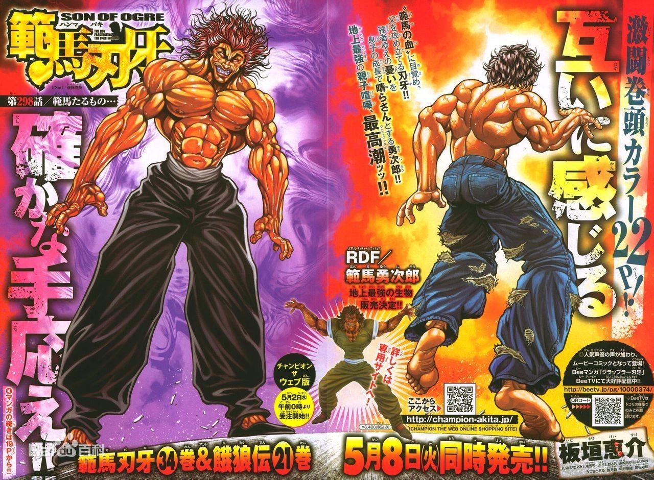 kindle漫画:《范马刃牙》1-37卷(完结)+外传