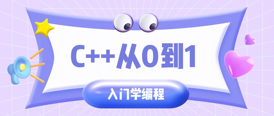 从0到1入门学C++编程