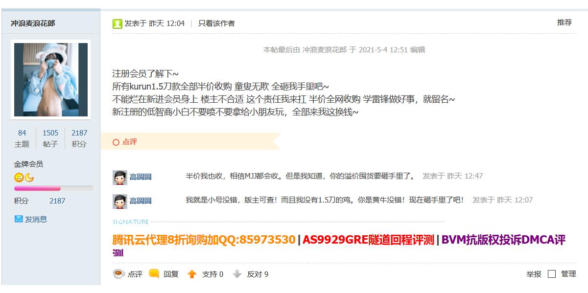 便宜国外vps论坛_买了kurun的1.5刀要转让的,我不允许你们贱卖,溢价15收-主机参考
