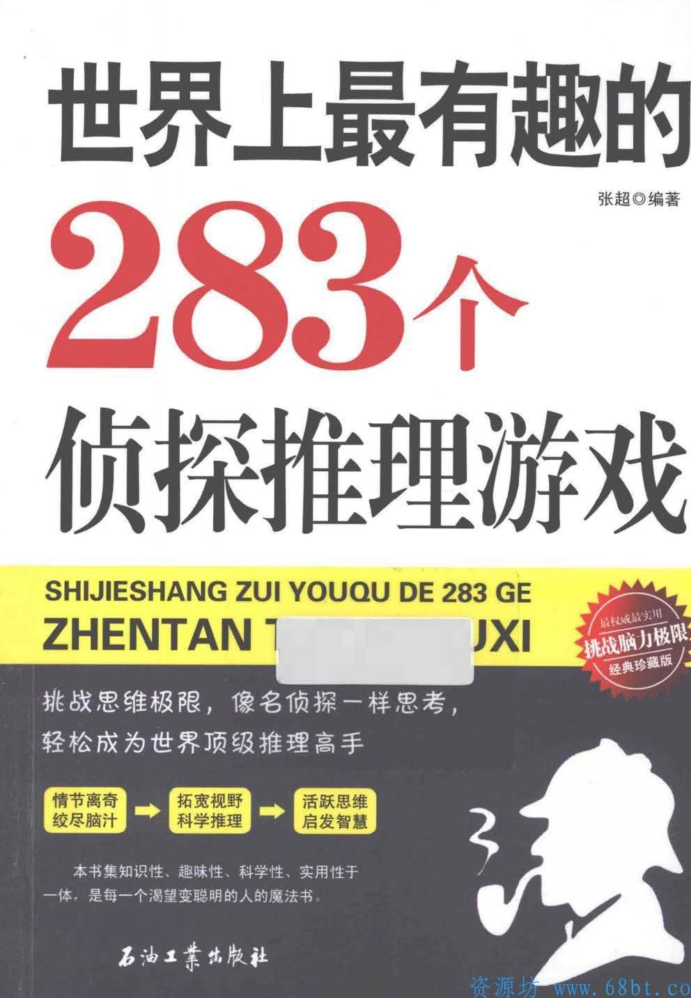 [书籍] 世界上最有趣的 283 个侦探推理游戏 经典珍藏版(挑战思维极限,轻松成为世界顶级推理家),书籍,游戏,珍藏版,第1张