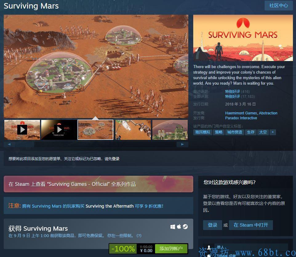 [游戏活动] Steam免费喜+1《火星求生》,HT 20210908094123.jpg,游戏,游戏活动,Steam,火星求生,第1张