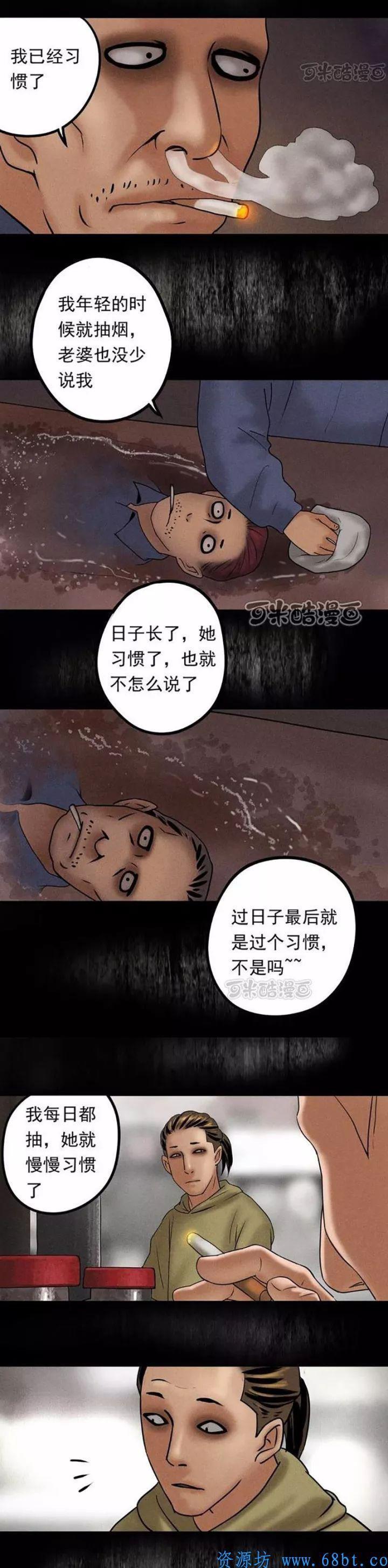 [恐怖漫画] 城,恐怖漫画,第5张