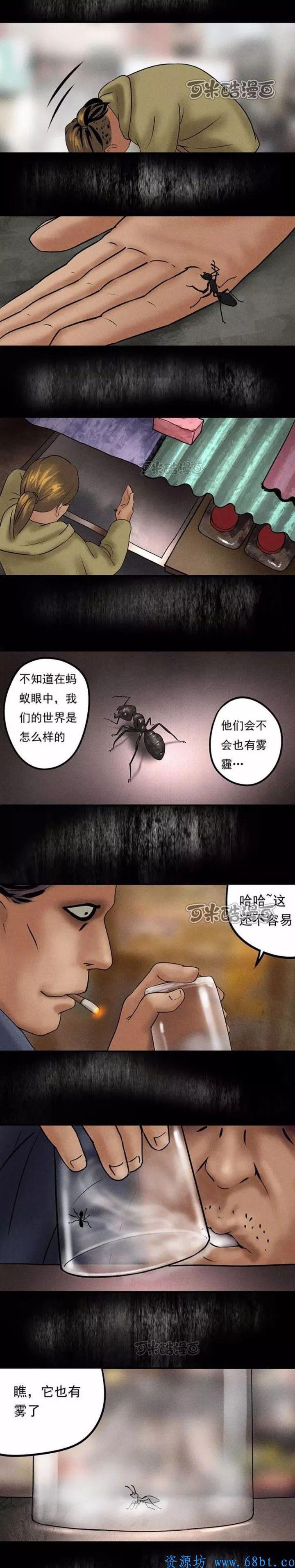 [恐怖漫画] 城,恐怖漫画,第6张